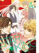 STAR☆KING(4)(カドカワデジタルコミックス)