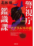 警視庁鑑識課 アブラムスの夜  〈新装版〉(徳間文庫)