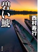 【期間限定価格】碧い鯱(徳間文庫)