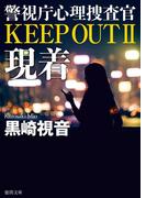 警視庁心理捜査官 KEEP OUT II 現着(徳間文庫)