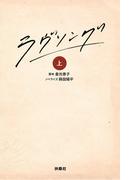 【全1-2セット】ラヴソング(フジテレビBOOKS)