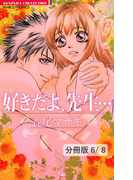 恋の嵐 2 好きだよ、先生…【分冊版6/8】(バンブーコミックス 恋愛天国☆恋パラコレクション)