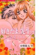 恋の嵐 1 好きだよ、先生…【分冊版5/8】(バンブーコミックス 恋愛天国☆恋パラコレクション)