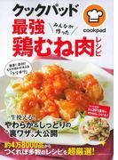 クックパッド最強鶏むね肉レシピ みんなが作った (主婦の友生活シリーズ)(主婦の友生活シリーズ)