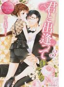 君と出逢って Junna & Takane 3 (エタニティブックス Rouge)(エタニティブックス・赤)