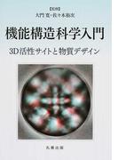 機能構造科学入門 3D活性サイトと物質デザイン