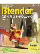 無料ではじめるBlender CGイラストテクニック 3DCGの考え方としくみがしっかりわかる