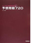 看護師国家試験予想問題720 2017年版