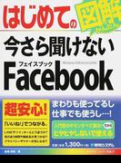 はじめての今さら聞けないFacebook (BASIC MASTER SERIES)