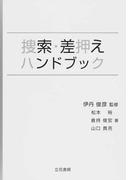 捜索・差押えハンドブック