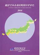 統計でみる市区町村のすがた 2016