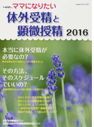 i‐wish…ママになりたい 体外受精と顕微授精 2016