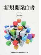 新規開業白書 2016年版