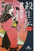 殺生伝 2 蒼天の闘い (幻冬舎文庫)(幻冬舎文庫)