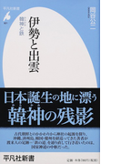 伊勢と出雲 韓神と鉄 (平凡社新書)(平凡社新書)