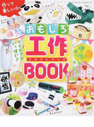 作って楽しい☆おもしろ工作BOOK (レディブティックシリーズ)(レディブティックシリーズ)