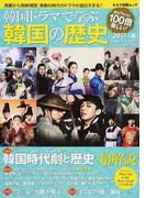 韓国ドラマで学ぶ韓国の歴史 2017年版 韓国時代劇と歴史超解説 (キネマ旬報ムック)