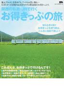 関西の私鉄・JRで行くお得きっぷの旅 (LMAGA MOOK)(エルマガMOOK)