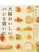 大阪おいしいパンを買いに 朝・昼・夜と。毎日、食べたい!