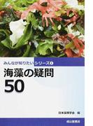海藻の疑問50 (みんなが知りたいシリーズ)