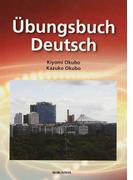 ドイツ語練習帳