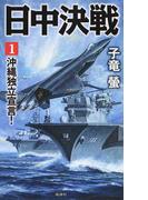 日中決戦 1 沖縄独立宣言! (ヴィクトリーノベルス)(ヴィクトリーノベルス)