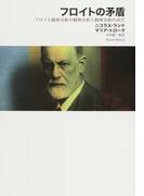 フロイトの矛盾 フロイト精神分析の精神分析と精神分析の再生