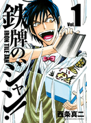 【全1-3セット】鉄牌のジャン!(近代麻雀コミックス)