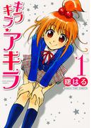 【全1-3セット】キラキラ☆アキラ(まんがタイムコミックス)