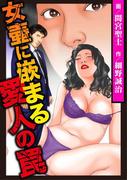 【1-5セット】女壷に嵌まる愛人の罠(メンズ宣言)
