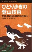 ヤマケイ山学選書 ひとり歩きの登山技術(ヤマケイ山学選書)