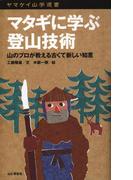 【期間限定価格】ヤマケイ山学選書 マタギに学ぶ登山技術(ヤマケイ山学選書)