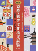 京都・観光文化検定試験 公式テキストブック 新版
