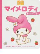 マイメロディ おいしいいちご (サンリオキャラクターえほんミニ)