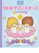 リトルツインスターズ ふたごのキキとララ (サンリオキャラクターえほんミニ)