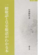 一般敬語と皇室敬語がわかる本 (錦正社叢書)