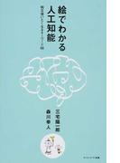 絵でわかる人工知能 明日使いたくなるキーワード68 (サイエンス・アイ新書 科学)(サイエンス・アイ新書)