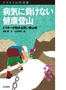 ヤマケイ山学選書 病気に負けない健康登山(ヤマケイ山学選書)