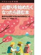 ヤマケイ山学選書 山登りを始めたくなったら読む本(ヤマケイ山学選書)