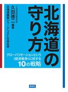 北海道の守り方【HOPPAライブラリー】