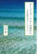 ターコイズ・ブルーの海から【HOPPAライブラリー】