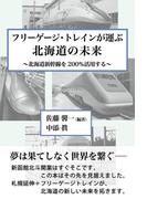 フリーゲージ・トレインが運ぶ北海道の未来【HOPPAライブラリー】