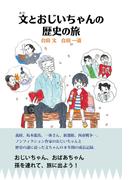 文とおじいちゃんの歴史の旅【HOPPAライブラリー】