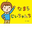 なまらじいちゃんち【HOPPAライブラリー】
