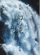 日本の幻の滝