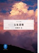 ヤマケイ文庫 ドキュメント 気象遭難(ヤマケイ文庫)