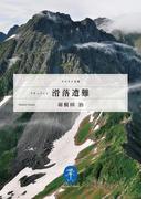 ヤマケイ文庫 ドキュメント 滑落遭難(ヤマケイ文庫)