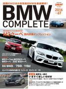 BMW COMPLETEVol.67