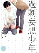 過剰妄想少年2(9)(ふゅーじょんぷろだくと)