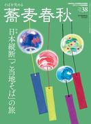 蕎麦春秋Vol.38